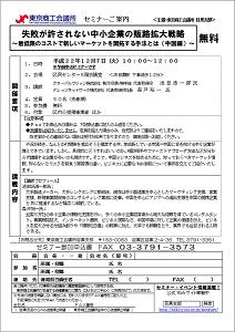 20101207_セミナーのパンフレット